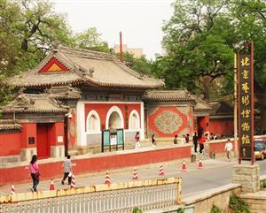 Beijing Art Museum