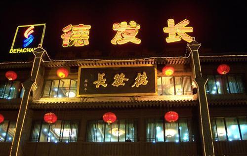 Defachang Restaurant