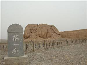 The First Mound under the Heaven