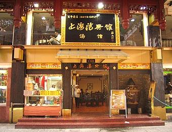 Dexingguan Restaurant