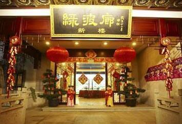 Lv Bo Lang Restaurant