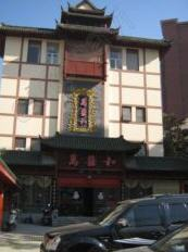 Wanxihe Restaurant