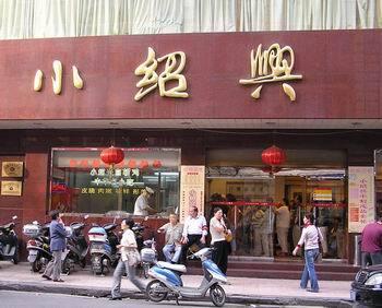 Xiaoshaoxing Restaurant