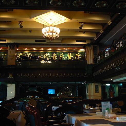 Epoch Music Restaurant