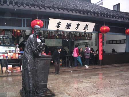 Xianheng Restaurant