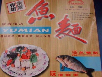 Yunmeng Fish Noodle