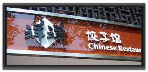 Yangyang Dumpling Restaurant