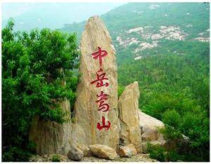 Songshan Mountain