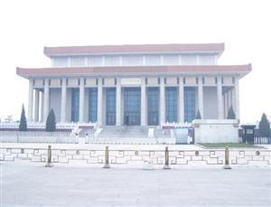 Chairman Mao Memorial Hall
