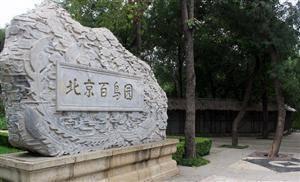 Bainiao Garden