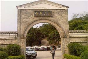 Xielu Mountain Village Scenic and Historic Interest Area
