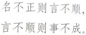 Chinese Names, How To Create An Auspicious Name In Chinese