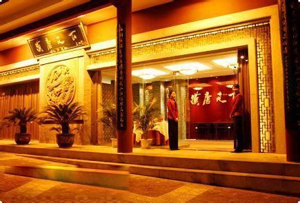 Han Tang Tian Xia Restaurant
