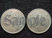 1 yuan coin