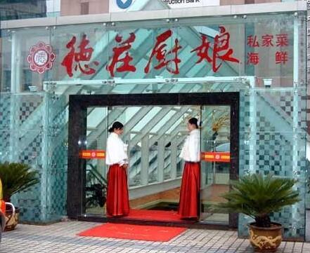 Morals Village Chuniang Restaurant