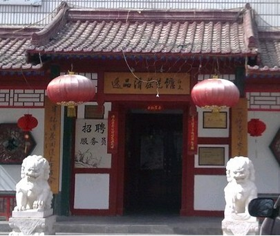 Yipinqing Teahouse