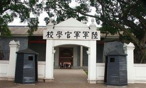 Huangpu Military Academy