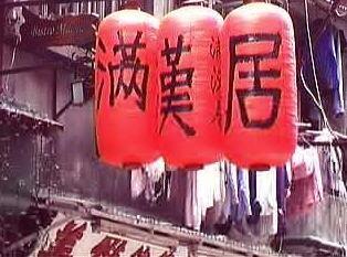 Bistro Manchu