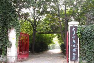 Tianjin Historical Museum