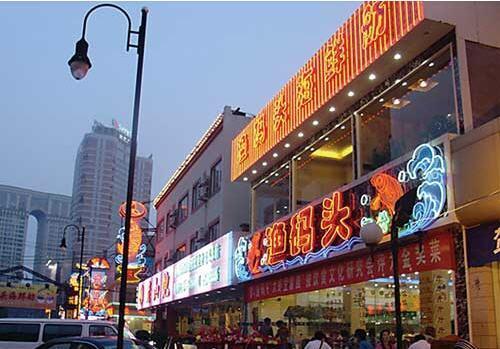 Yunxiao Lu Seafood Street