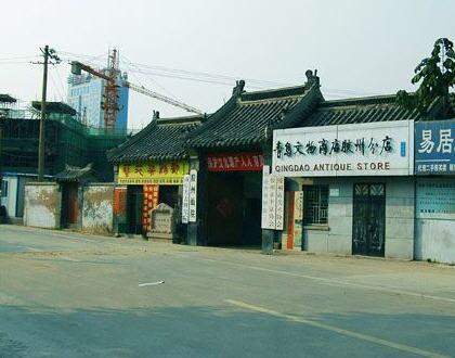 Qingdao Cultural Relic Store