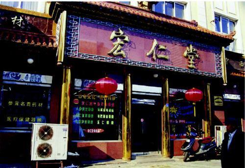 Qingdao Hong Ren Tang Drug Store