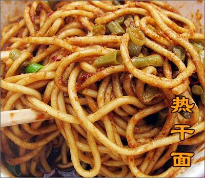 Hot And Dry Noodles