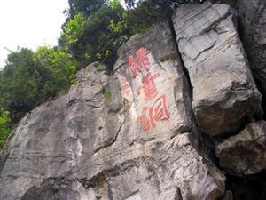 Shigongshan Hill