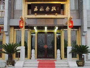 Wufu Teahouse