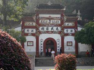 Ancestral Hall of the Mao Family