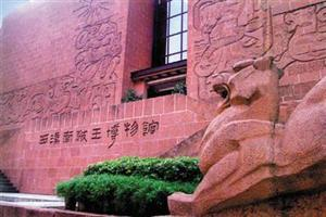 Museum of the Nanyue King of the Western Han Dynasty