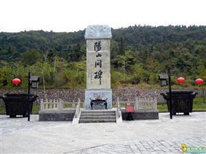 Yangshan Tablet Stones