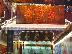 Jinbichun Restaurant