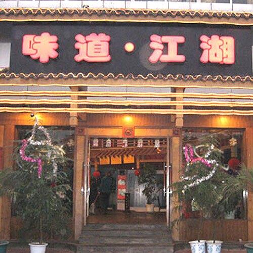 Jianghuweidao Restaurant