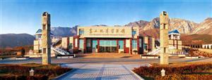 Songshan Geopark