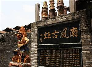 Nanfeng Ancient Kiln Resort