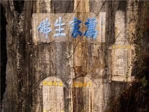 Shimen Moya Stone Inscription