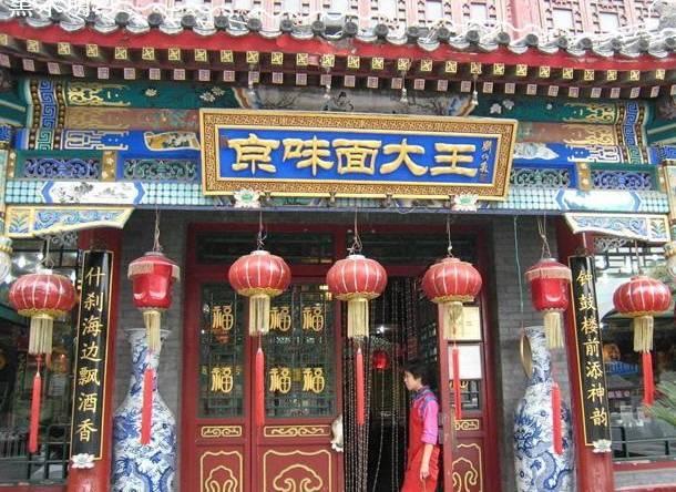 Jing Mian Da Wang Restaurant