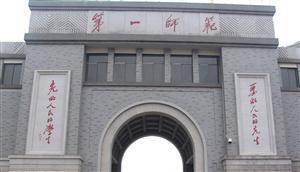 No.1 Normal University