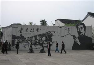 Former Residence of Lu Xun