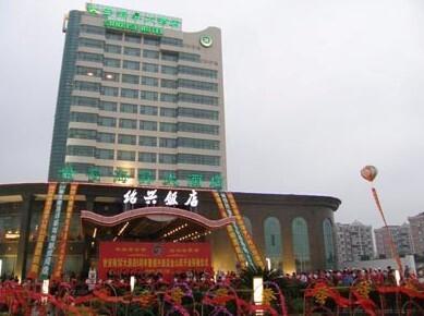 Shaoxing Restaurant