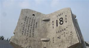 18 September Memorial Museum