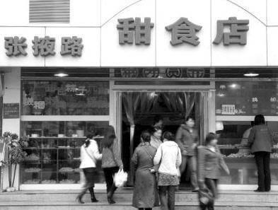 Dazhong Food Alley
