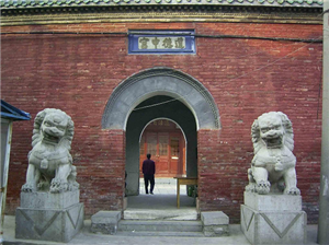 Tao Te Central Palace