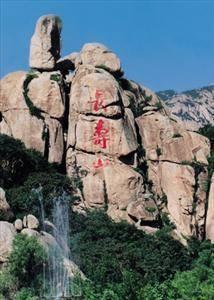 Longevity Mountain Scenic Area