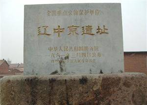Relic of Middle Capital in Liao Kingdom