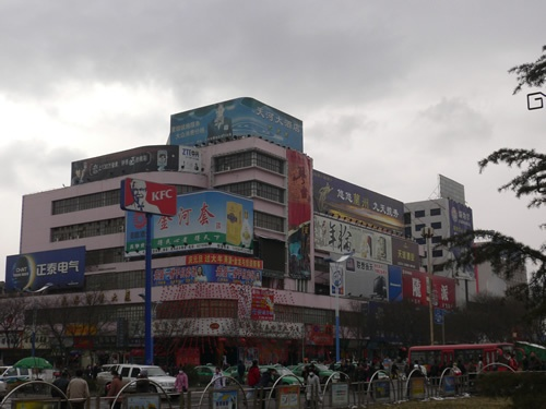 Tianshui Business Edifice