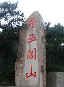 Yiwulu Mountain