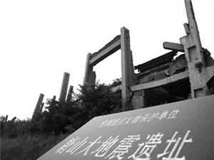 Sites of Earthquake Ruins