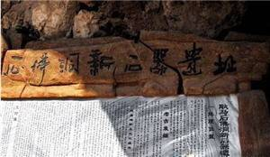 Relics of the Gengma Stone Buddha Cave